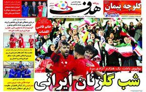عکس/ روزنامههای ورزشی چهارشنبه ۲۵ مهر