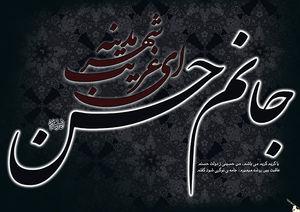 صوت/ مواعظ مهم امام حسن مجتبی (ع) در ساعات پایانی عمر