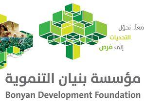 تشکیل «موسسه بنیان التنمویه» با هدف یاری مردم یمن +فیلم و عکس