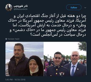 تفاوت آقازاده ایرانی با آقازاده آمریکایی را در این تصویر ببینید