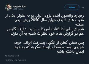 پیشگویی ریچارد واتسون درباره ایران 2050