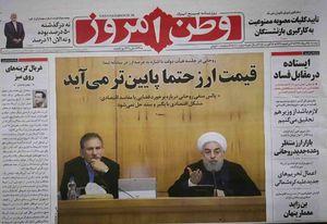 ذوق زدگی روزنامه دولت از اشتباه چاپخانه وطن امروز!