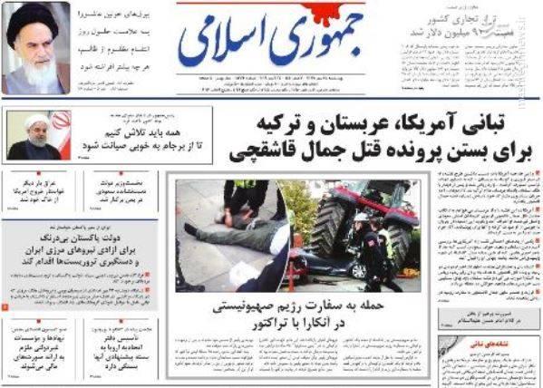 جمهوری اسلامی: تبانی آمریکا، عربستان و ترکیه برای بستن پرونده قتل جمال قاشقچی