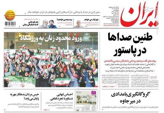 ایران: طنین صداها در پاستور