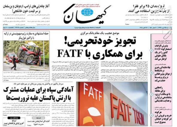 کیهان: تجویز خودتحریمی! برای همکاری با FATF