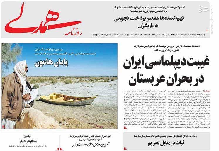همدلی: غیبت دیپلماسی ایران در بحران عربستان