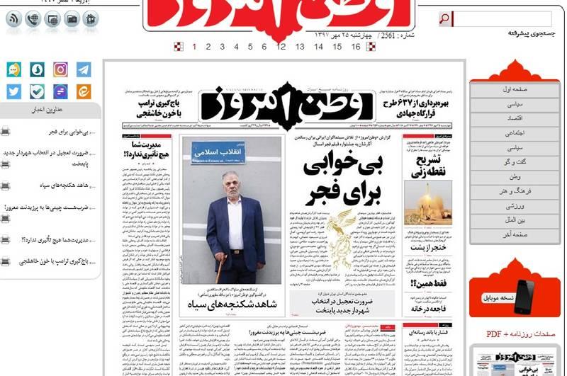 2366381 - ماجرای چاپ اشتباه روزنامه وطن امروز چه بود؟