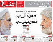 عکس/ صفحه نخست روزنامههای پنجشنبه ۲۶مهر