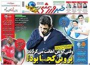 عکس/ روزنامههای ورزشی پنجشنبه ۲۶ مهر