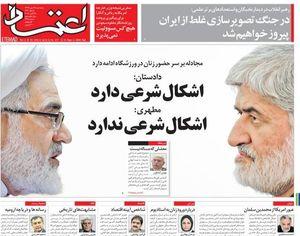 صفحه نخست روزنامههای پنجشنبه ۲۶مهر
