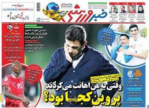 روزنامه های ورزشی 26 مهر