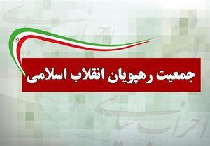 انتخاب اعضای شورای مرکزی جمعیت رهپویان +اسامی