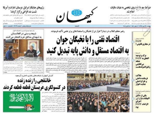 کیهان: اقتصاد نفتی را با نخبگان جوان به اقتصاد مستقل و دانش پایه تبدیل کنید