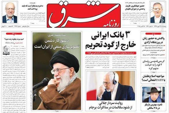 شرق: ۳بانک ایرانی خارج از گود تحریم