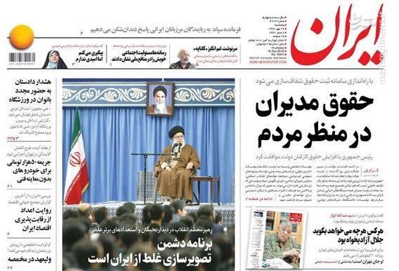 ایران: حقوق مدیران در منظر مردم