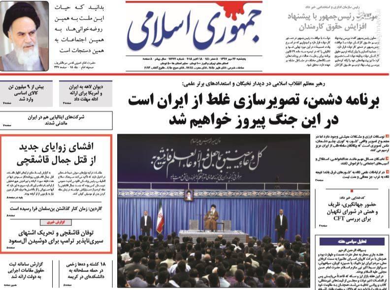 جمهوری اسلامی: برنامه دشمن، تصویرسازی غلط از ایران است؛ در این جنگ پیروز خواهیم شد