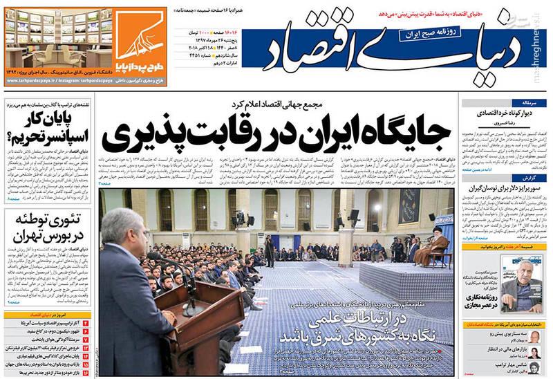 دنیای اقتصاد: جایگاه ایران در رقابت پذیری