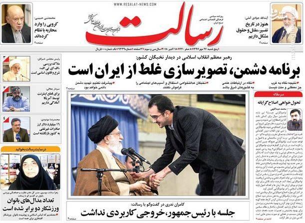 رسالت: برنامه دشمن، تصویرسازی غلط از ایران است