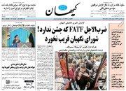 عکس/ صفحه نخست روزنامههای شنبه ۲۸ مهر