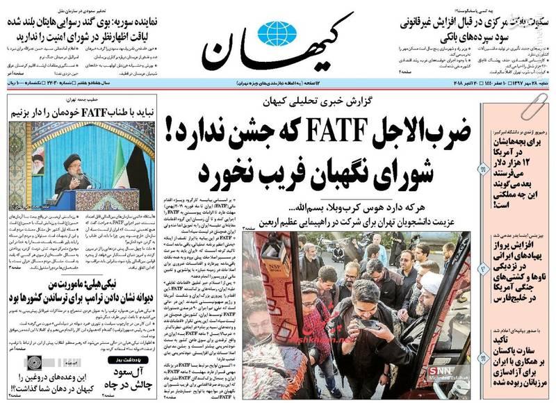 موضع روزنامه کیهان درباره ضربالاجل FATF