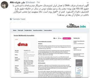 چرا بعضی خبرنگاران داخلی از شبکه ضدایرانی حمایت میکنند؟ +سند