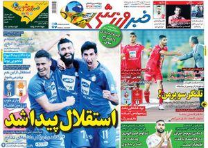 روزنامه های ورزشی شنبه ۲۸ مهر
