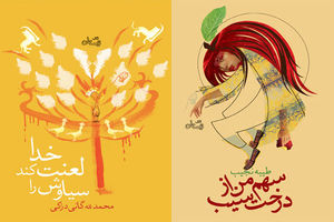 «نیستان» دو مجموعه داستان منتشر کرد