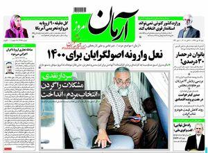 دولت هیچوقت نگفت که مشکلات با برجام حل میشود!/ ایران در لیست سیاه ماند،اصلاح طلبان جشن گرفتند!/ گاف ارگان رسانه ای دولت درباره FATF