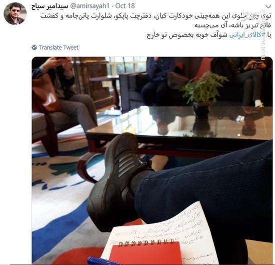 شوآف با کالاهای ایرانی در خارج +عکس