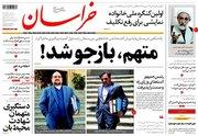 عکس/ صفحه نخست روزنامههای یکشنبه ۲۹مهر