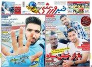 عکس/ روزنامههای ورزشی یکشنبه ۲۹ مهر