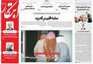 صفحه نخست روزنامههای یکشنبه ۲۹مهر