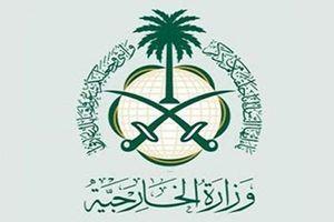 وزارت خارجه عربستان