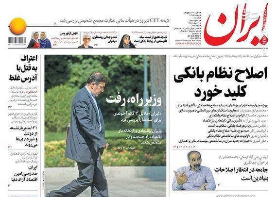 ایران: وزیر راه رفت