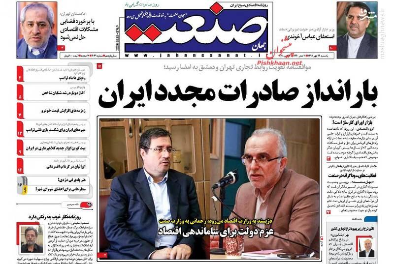 جهان صنعت: بارانداز صادرات مجدد ایران