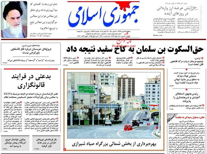 جمهوری اسلامی: حقالسکوت بنسلمان به کاخ سفید نتیجه داد