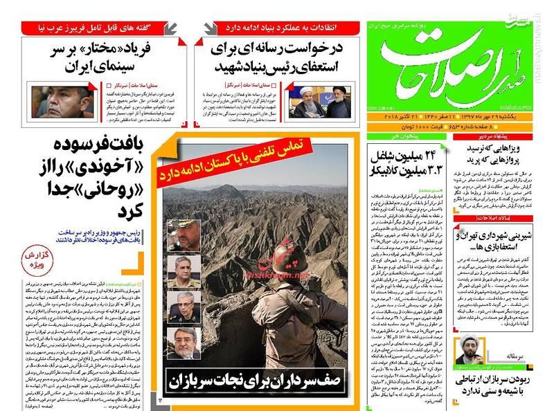 صدای اصلاحات: صف سرداران برای نجات سربازان
