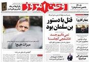 عکس/ صفحه نخست روزنامههای دوشنبه ۳۰مهر