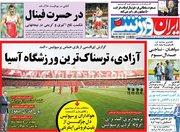 عکس/ روزنامههای ورزشی دوشنبه ۳۰ مهر
