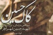 چرا «شیخ حسین» متصدی بوفه شد؟/ نام شهیدِ ارتشی را روی پادگان سپاه گذاشتند