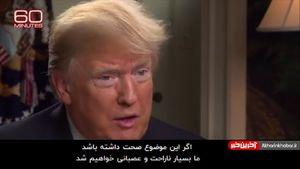 تهدید ترامپ درباره خاشقجی