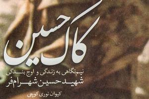کتاب کاک حسین - شهید حسین شهرام فر - کیوان نوری کوچی - کراپشده