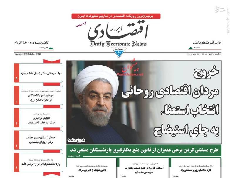 ابرار اقتصادی: خروج مردان اقتصادی روحانی؛ انتخاب استعفاء به جای استیضاح