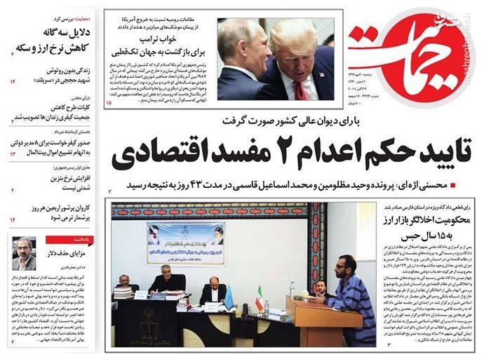 حمایت: تایید حکم اعدام ۲ مفسد اقتصادی