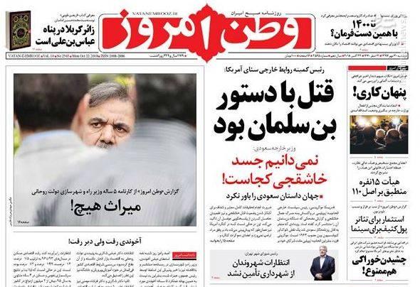وطن امروز: قتل به دستور بن سلمان بود