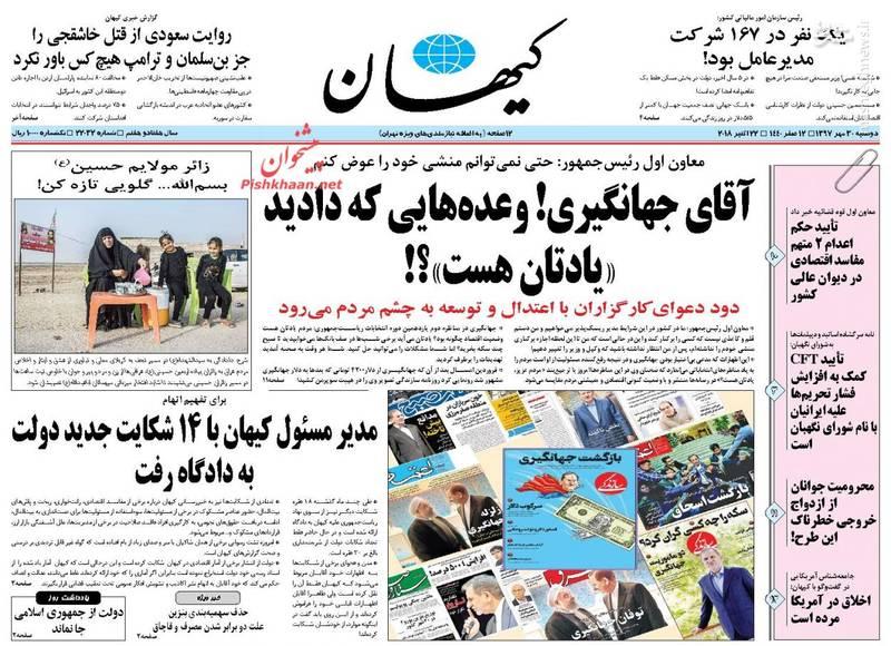 کیهان: آقای جهانگیری! وعدههایی که دادید یادتان هست؟!