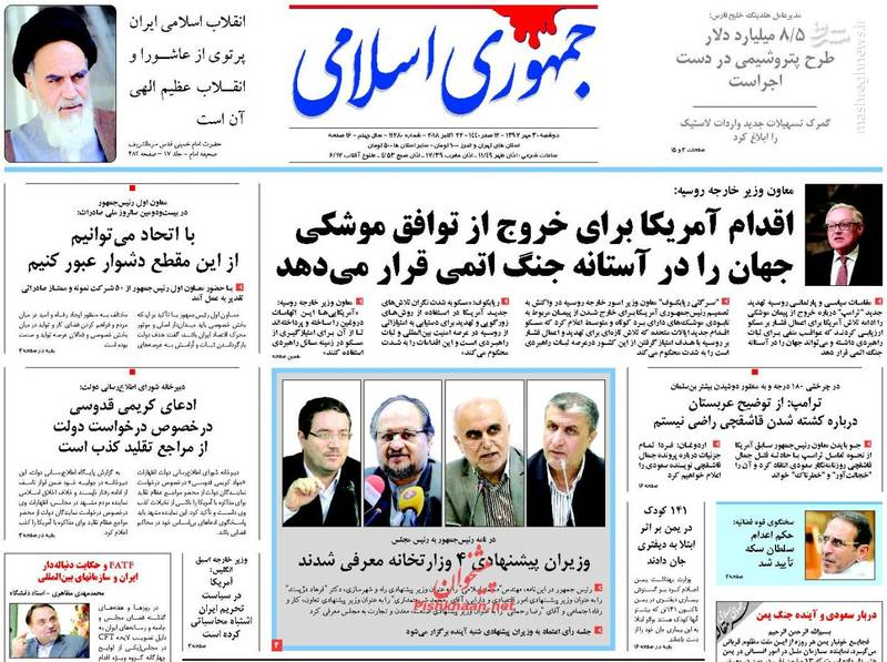 جمهوری اسلامی: اقدام آمریکا برای خروج از توافق موشکی جهان را در آستانه جنگ اتمی قرار میدهد
