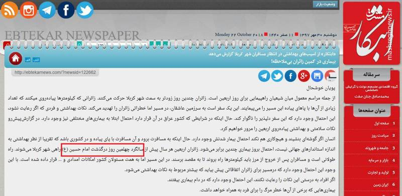 گزارش «ابتکار» درباره «درگذشت» امام حسین(ع)!