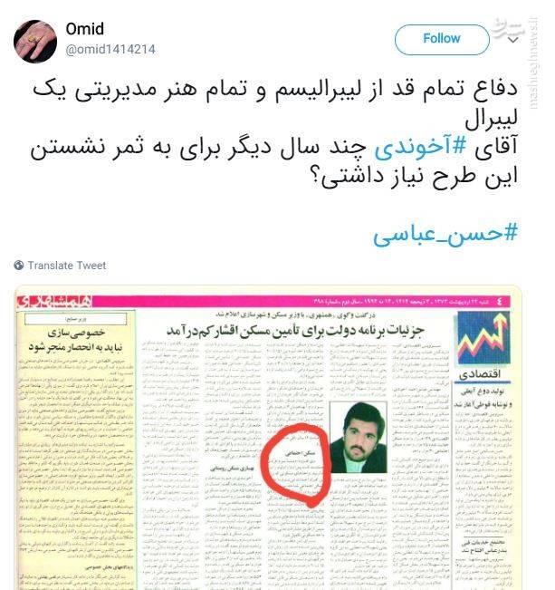 بدرقه طوفانی؛                                  واکنش کاربران توییتر به استعفای آخوندی +عکس