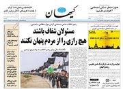 عکس/ صفحه نخست روزنامههای سهشنبه اول آبان